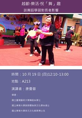 越齡、樂活、悅「舞」趣──談舞蹈學習長者影響