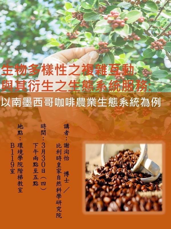 友善農業生物發展課程