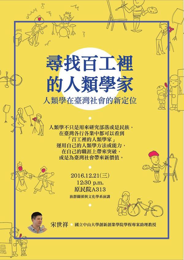 【族群關係與文化學系】尋找百工裡的人類學家~人類學在台灣社會的新定位