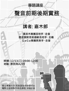 12/13 (三) 專題講座「聲音前期後期實務」講師: 嘉木郎