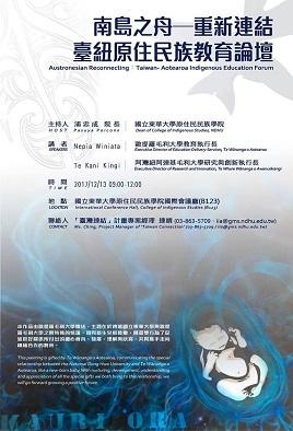 12/13 南島之舟─重新連結:臺紐原住民族教育論壇